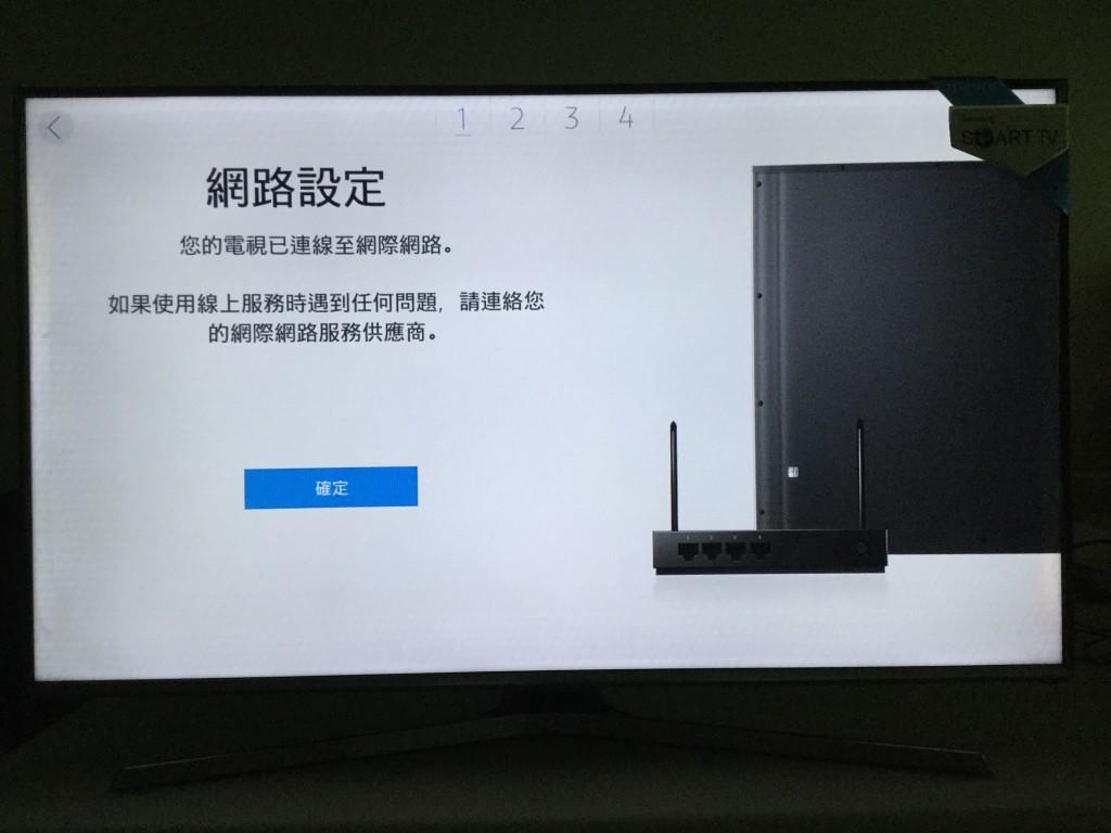 Samsung SmartTV Network setup complete Screen