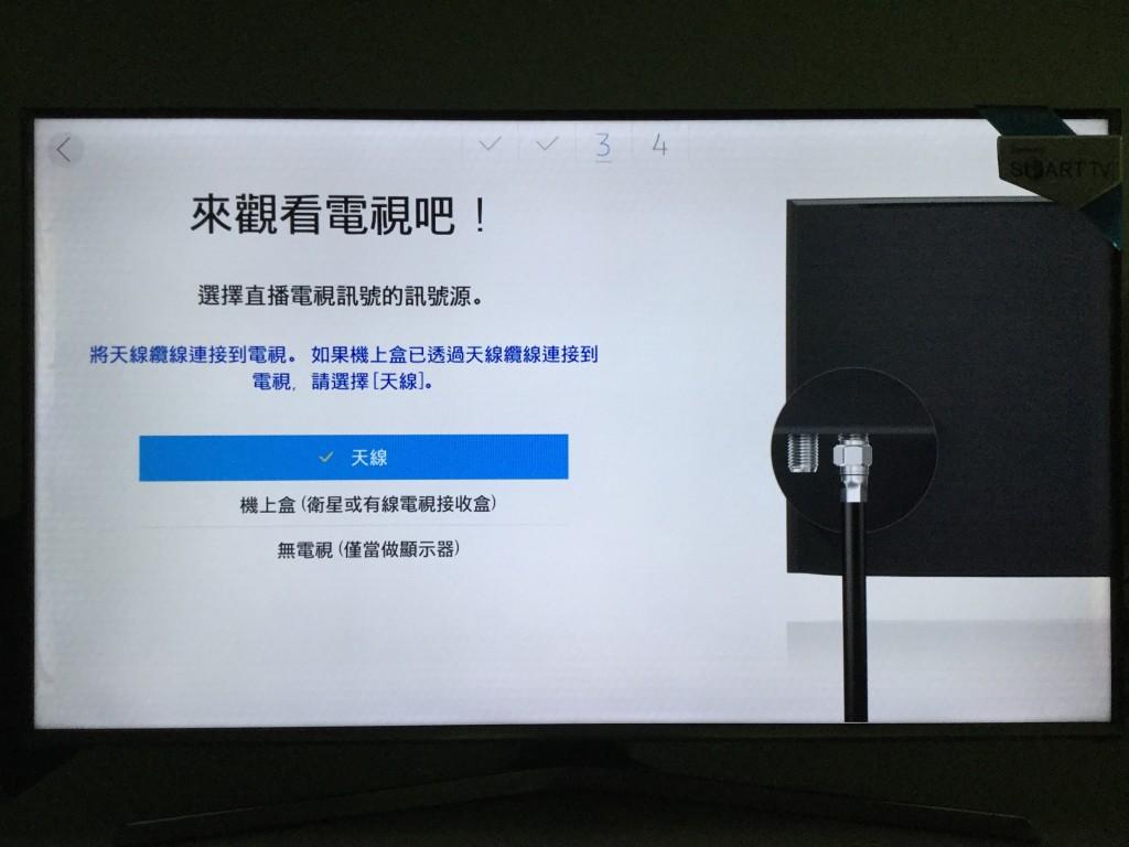 Samsung SmartTV Start Watching TV Setup Screen
