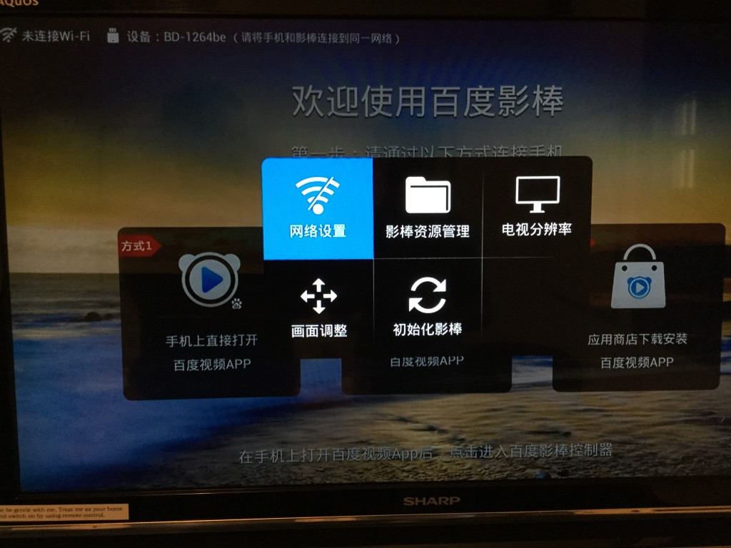 sharp aquos software update usb