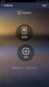 Baidu TV Setup on Xiaomi Note Pro-12 connect to Baidu TV
