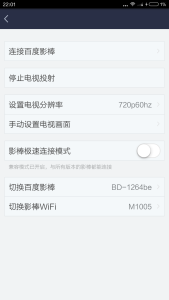 Baidu TV Setup on Xiaomi Note Pro-14