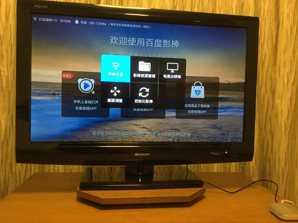 Baidu TV Startup & Setup-5