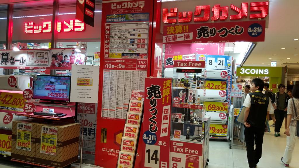 Bic Camera Yokohama front