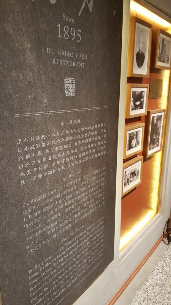 Du Hsiao Yueh Taipei Restaurant Info
