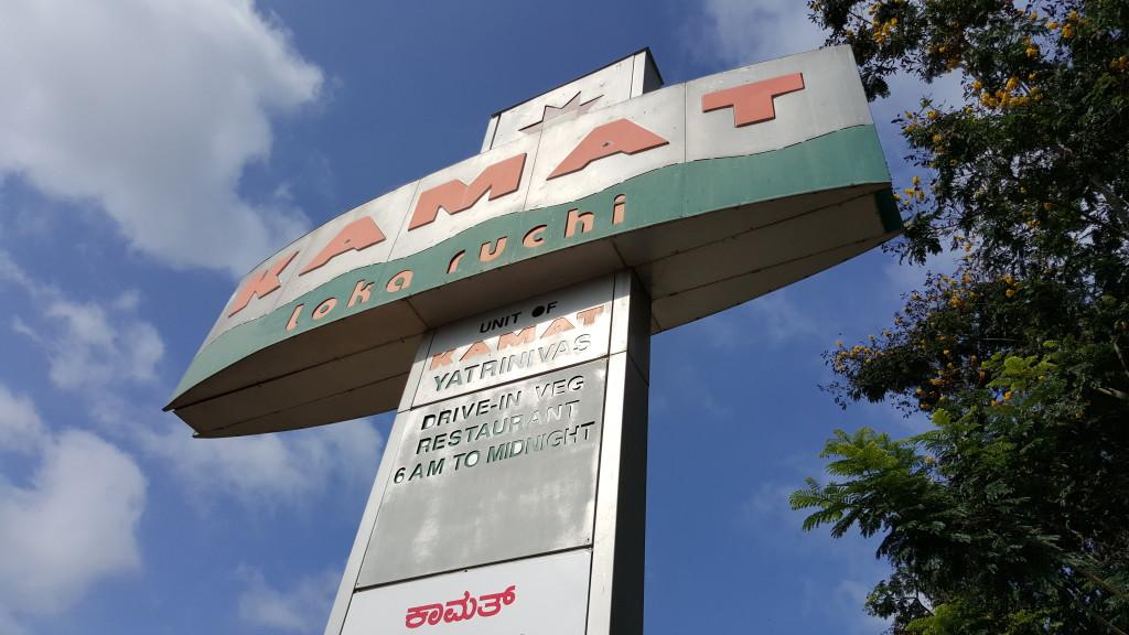 Restaurant between Mysore and Bangalore Sign