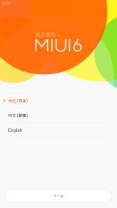Xiaomi Mi Note Pro Startup Screen 1