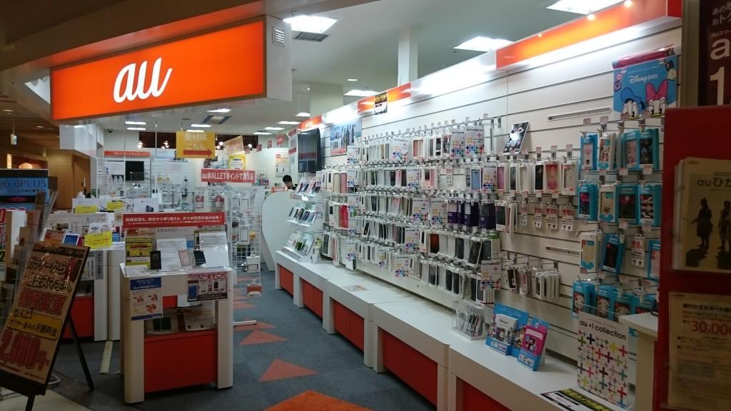 AU Store in Nikke Colton Plaza Ichikawa Chiba Japan