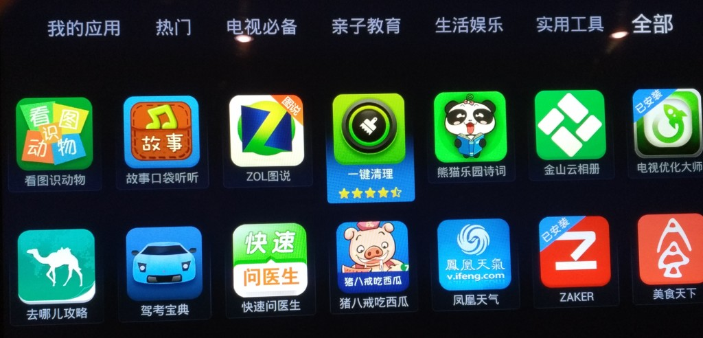 Baidu TV Apps