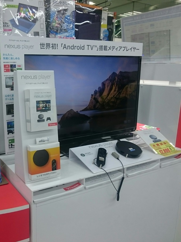 Labi Shibuya Asus Nexus Player Display