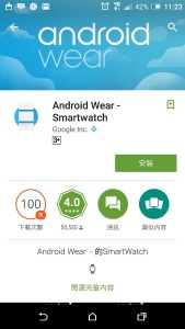 Download Android Wear