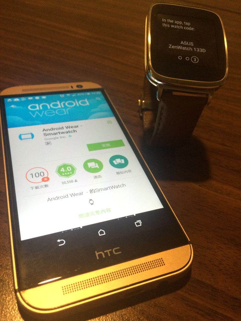 HTC M7 & ASUS Zen Watch