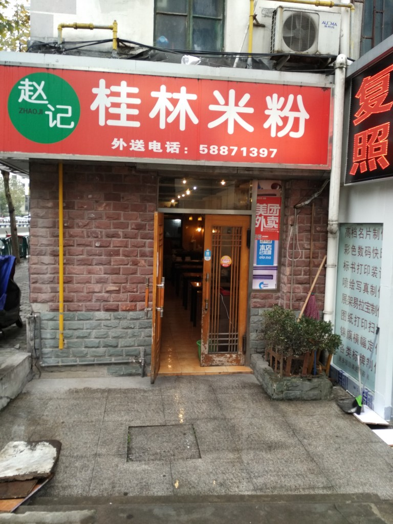 Xiaomi Media Player Opening at Guilin Noodle Store in Shanghai Pudong BaBaiBan-1